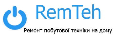 Ремонт пральних машин Львів на дому від компанії РемТех